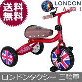 【あす楽対応】【送料無料】ロンドンタクシー 三輪車 レッド【ラッピング不可商品】【売れ筋】
