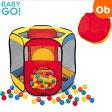 【送料無料】BabyGo! マジカルボールテント(ボール100個つき)MAGICAL BALL TENT ボールハウス 【ラッピング不可商品】【売れ筋】