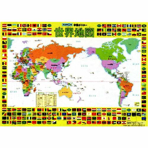 くもん 学習ポスター 世界地図...:orange-baby:10018366