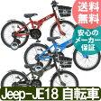 【送料無料】ジェフリーズジャパン Jeep-JE18インチ 自転車【ラッピング不可商品】