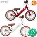 iimo キックバイク(ラーニングバイク)【ラッピング不可商...