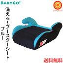 【8月上旬入荷予約分】【送料無料】BabyGo! 洗濯機で洗える!ブースターシート ブルー ジュニアシート