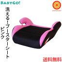【8月上旬入荷予約分】【送料無料】BabyGo! 洗濯機で洗える!ブースターシート ピンク ジュニアシート