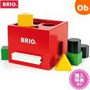 【送料無料】BRIO(ブリオ) 形あわせボックス(レッド)