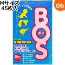 【メール便送料無料】クリロン化成 驚異の防臭袋BOS (Mサイズ45枚入)