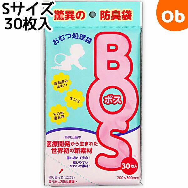 ゆうパケット送料無料クリロン化成驚異の防臭袋BOSベビー用(Sサイズ30枚入)