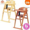 【送料無料】大和屋 ビーン 木製ワンタッチハイチェア