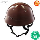 【あす楽対応】【送料無料】iimo 自転車・三輪車用 ヘルメット ブラウン Sサイズ
