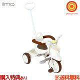 【】iimo TRICYCLE #01 イーモトライシクルナンバー01 三輪車 ジェントルホワイト【smtb-KD】【楽ギフ包装】