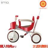 【】iimo TRICYCLE #01 イーモトライシクルナンバー01 三輪車 ヴァイタルレッド【smtb-KD】【楽ギフ包装】