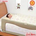 【あす楽対応】【送料無料】日本育児 ベッドガード ベッドフェンス SG