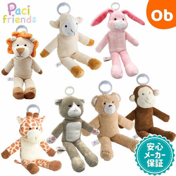 【送料無料】pacifriends パシフレンズ (パシマルズ pacimals)...:orange-baby:10016856