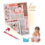ピープル なめても安心 赤ちゃん専用新聞 第4版【楽ギフ包装】
