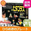 【送料無料】ピープル ピタゴラス ひらめきのプレート
