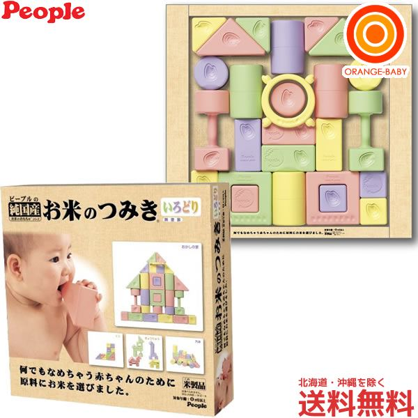 People 米制品彩色积木组合益智玩具