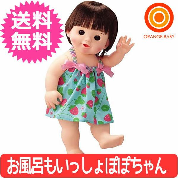 【送料無料】ピープル ぽぽちゃん お人形 お風呂...の商品画像