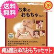 【送料無料】ピープル 純国産お米のおもちゃセット