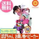 【送料無料】ピープル ぽぽちゃんちいぽぽちゃん お買い物ベビーカー フレンチローズピンク