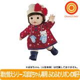【送料無料】【数量限定】ピープル 着せ替えシリーズぽぽちゃん専用 ふわふわリボンの帽子