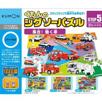 kumon出版kumonno拼版玩具STEP5集合工作的車[新貨]智育玩具學習玩具