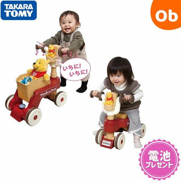 【送料無料】タカラトミー くまのプーさん おしゃべりウォーカーライダー【ラッピング不可商品…...:orange-baby:10005283