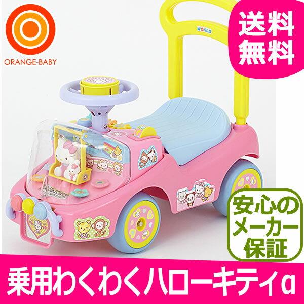 【送料無料】ワールド 乗用わくわくハローキティα 野中製作所...:orange-baby:10006489