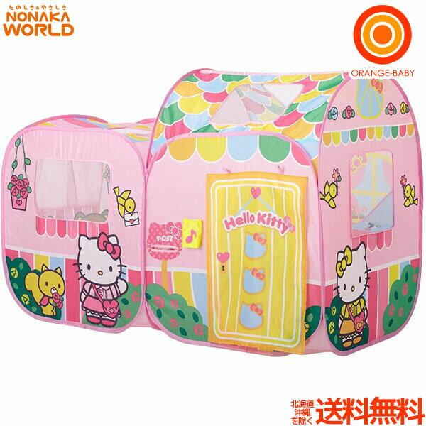 【送料無料】ワールド ハローキティ あそびにおいでよままごとハウス 野中製作所...:orange-baby:10007119