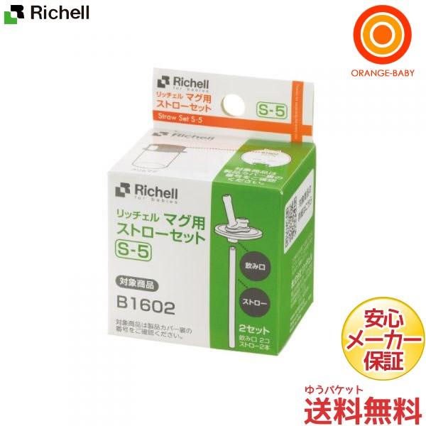 リッチェル マグ用ストローセット S-5【ゆうパケット送料無料】