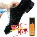 防水スプレー 革靴 ヴィオラ 防水スプレー 146ml 旧表記220ml 汚れ防止 シューケア