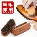 【シューケア/靴磨き】JEWEL ホースヘアブラシ【あす楽対...