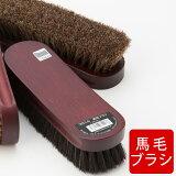 コロニル(Collonil) 馬毛ブラシ【あす楽対応】靴磨き 靴ブラシ