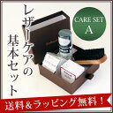 シューケアコロニル(Collonil)ケアセットAギフト/クリーニング/保革・栄養/防水/バッグ(シューケア セット・靴磨き セット・シューケア用品)
