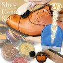 【シューケアセット/靴磨きセット】ヴィオラ シュークリーム&磨き・塗布用ブラシセット(ミット付き)【あす楽対応】(ツヤ革専用・保革・ツヤ出し靴クリーム・シューケア・革靴お手入れ・靴磨き・靴クリーム・シューケアキット・靴磨き セット・シューケア用品)