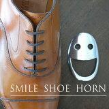 【メール便選択で送料100円】【ギフト可】 笑顔モチーフのポップな靴べらキーホルダー兼用スマイルシューホーン(携帯用)【あす楽対応】【男性へのプレゼントに】靴べら