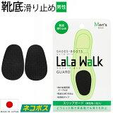 スリップガード 紳士用 クロ(LaLaWalk スリップガード 男性用 黒)【あす楽対応】靴底 滑り止め