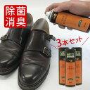 【消臭スプレー/シューケア】■靴 消臭■靴用 除菌 消臭スプ...