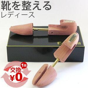 【シューキーパー/シューケア】■送料無料※沖縄別■コロ