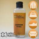 ■送料無料■レザーマスター(Leather Master)レザーヴィタール※正規品(革用・栄養)【あす楽対応】【smtb-m】