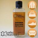 【シューケア/クリーナー】■送料無料■レザーマスター(Leather Master) ストロングクリーナー※正規品【あす楽対応】【smtb-m】(汚れ落し)