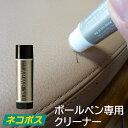 レザーマスター(Leather Master) インクアウェイ 8ml※正規品【メール便不可】【あす楽対応】(ボールペン汚れ専用)