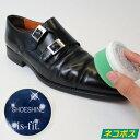 is-fit スピード靴磨き(靴磨き スポンジ 携帯用)【あす楽対応】 [M便 1/8]