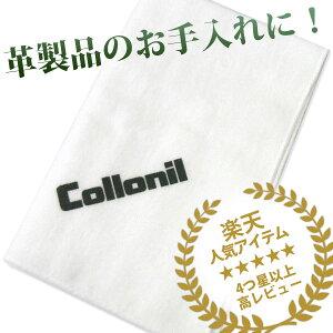 コロニル テレンプ ポリッシングクロス メンテナンス シューケア
