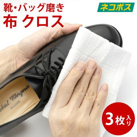【シューケア/靴磨き】お手入れクロス 3枚セット【あす楽対応】靴磨き時に便利! [M便 1/1]