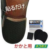 SOLE KIT スリップ対策 NA柄 黒 かかと用【あす楽対応】靴底 滑り止め