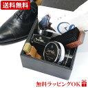 靴磨きセット サフィール ノワール Saphir Noir ...