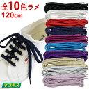靴紐(靴ひも)平グリッター シューレース 120cm(全10色)【あす楽対応】
