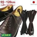 靴紐 靴ひも IPI シューレース ガス平 中太 幅約4mm 平紐 55cm 65cm 70cm 75cm 80cm 90cm 120cm 黒 茶 ブラック ダークブラウン 革靴 ビジネスシューズ
