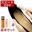 【シューケアセット/靴磨きセット】VIOLA(ヴィオラ)