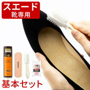 VIOLA(ヴィオラ) スエード靴 スペシャルケアセット スエード靴手入れセット スウェードケアができるシューケアセット(靴磨きセット)スエード用スプレー・スエードヌバックブラシ 栄養・防水スプレー・消しゴム クリーナー)