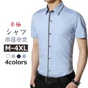 ショッピングブルー 【4色から選べる】メンズシャツ 半袖 シャツ メンズ  ホリゾンタル 形態安定 イージーケア Yシャツ ビジネスシャツ スリム  大きいサイズ ワイシャツ カッターシャツ カジュアル インナー コットン素材 綿100% 春 夏 クールビズ ブルー ネイビー グレー